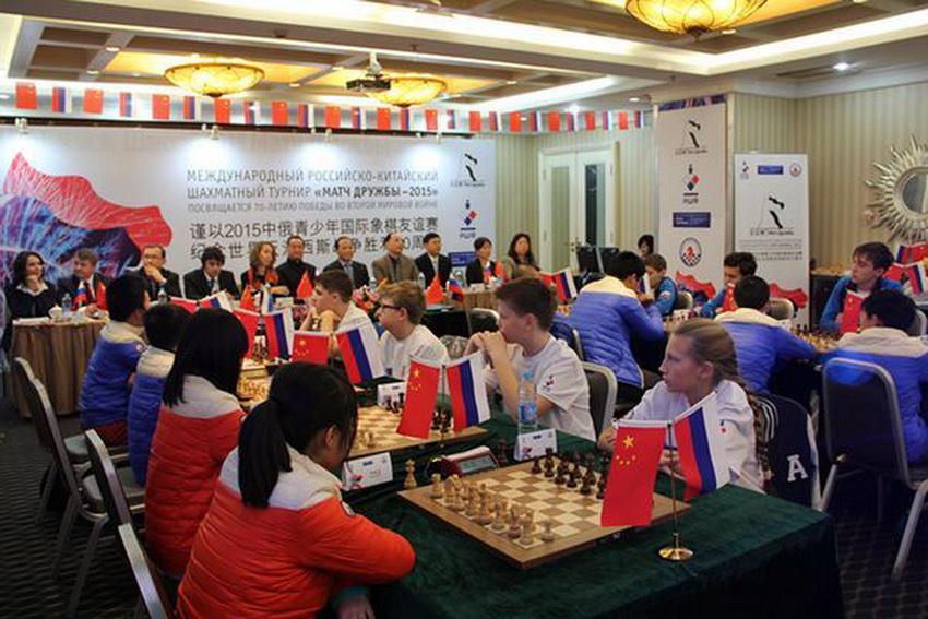 Russia - China Friendship Chess Tournament 2016